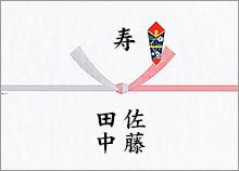 noshi-mame4 - コピー