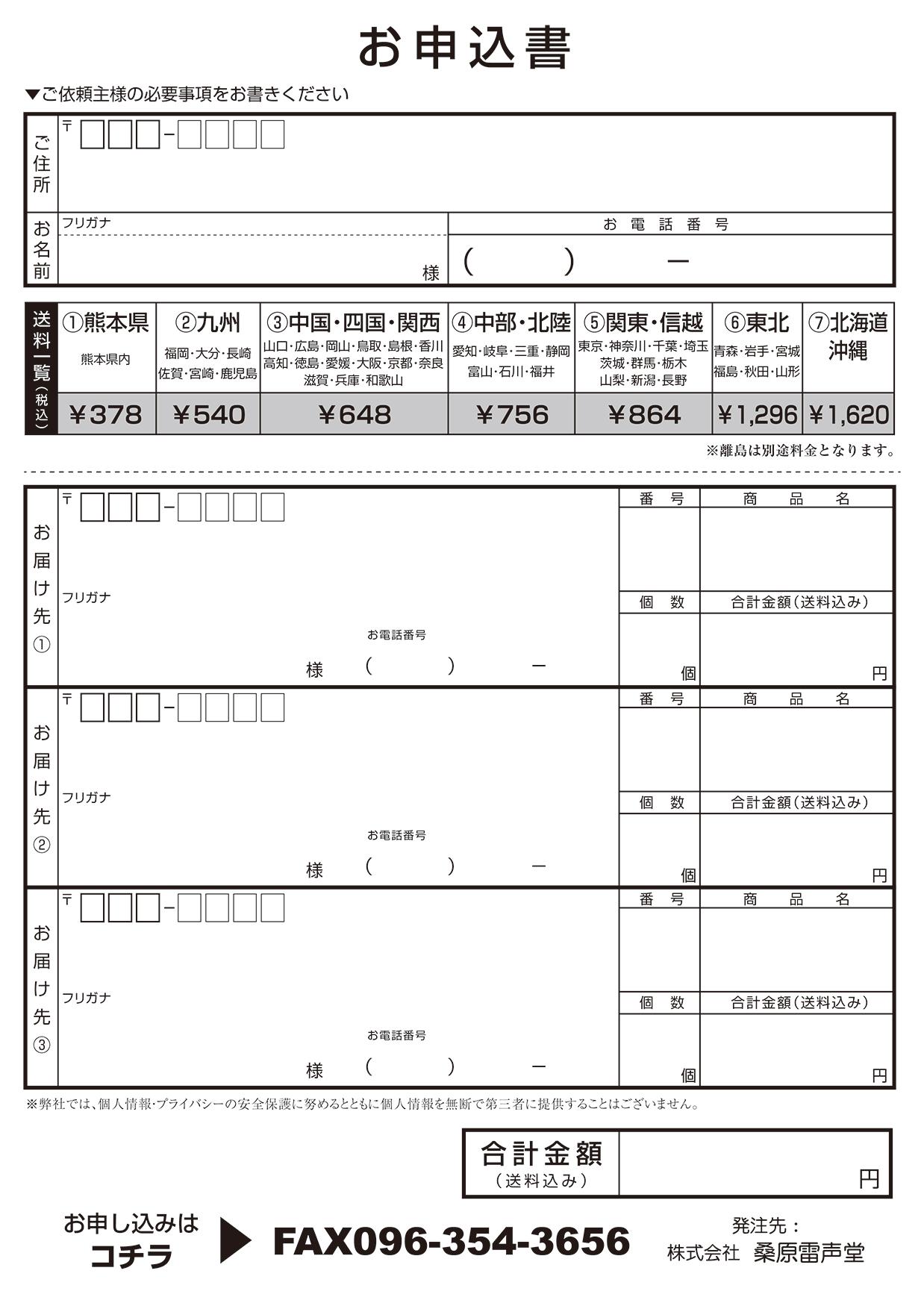 震災お見舞申込書