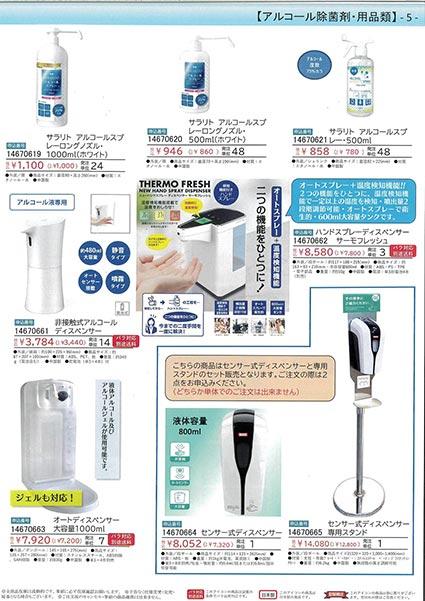 衛生用品5